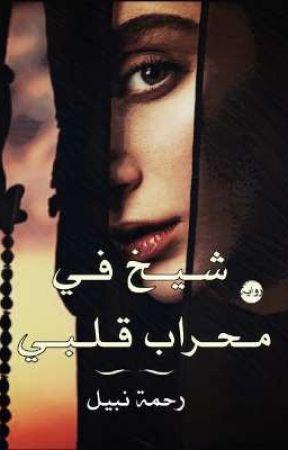شيخ في محراب قلبي  by AnaZilzail