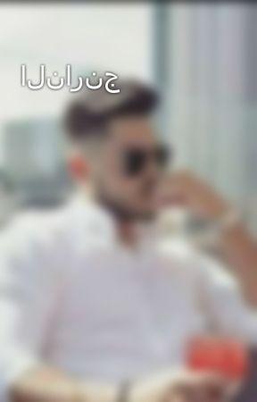 النارنج by user45325185