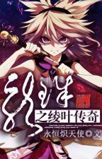 Dragon Ball Legend of Ayaka by 01bellzebubga