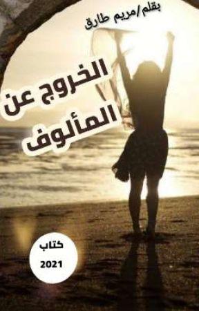 الخروج عن المألوف(مريم طارق)  by Coca890