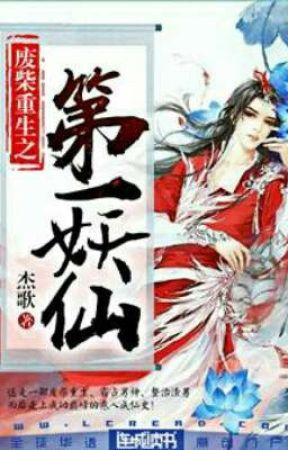 [B2] Rebirth of a Useless Waste: Number One Evil Immortal (废柴重生之第一妖仙) by Li_Yanjie3