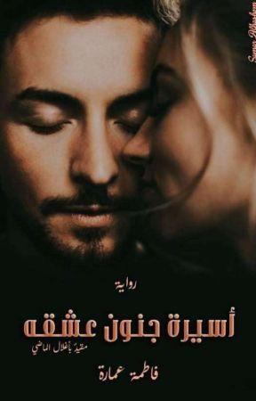 أسيـره جنون عشقه(مقيداً بأغلال الماضي) by FatmaOmara116