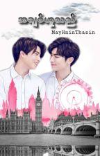 """""""အချစ်ဟူသည်""""/ """"အခ်စ္ဟူသည္"""" by MayHninThazin"""