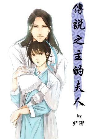 The Legendary Master's Wife 傳說之主的夫人 by IrinaAlexa_