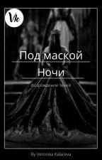 Под маской ночи  от KalachikVeronika