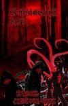 El Mensajero de Zalgo. (Creepypasta Harem X Male Reader). cover