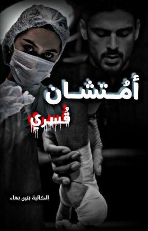 لهفة عشـق  by banin_iq