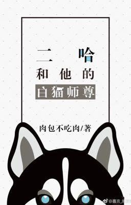[Hoàn, edit] Husky và sư tôn mèo trắng của hắn