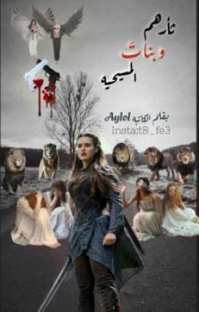 ثأرهم وبنات المسيحيه by AylolAishoan
