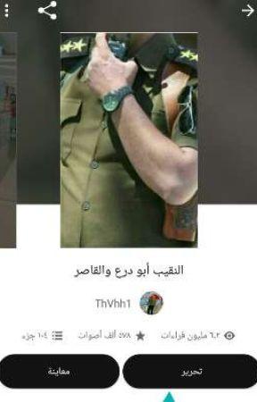 ابو درع والقاصر by Gosiln