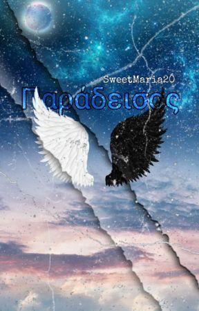 Παράδεισος(Soul #2) by SweetMaria20