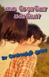 கை சேராயோ கனவே!?✔️✔️ cover