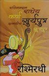 Rashmirathi cover