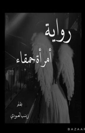 أمرأه حمقاء  by abodea-loloa