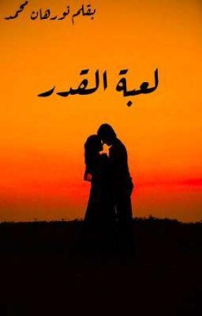 لعبة القدر by NourhanMohamed136