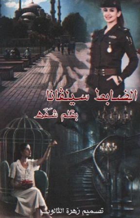 الضابط سيلڤانا   شفت شواربك وتغزلت بيك   by shafah_muhamad