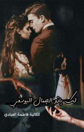 لك يا ذو الجمال اليوسفي  by Om_Asaad