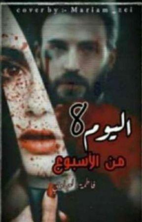 حمامة في مُعتقل by Om_Asaad