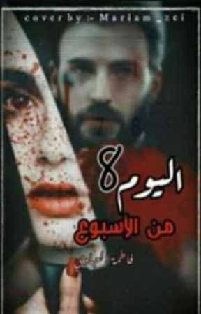 اليوم الثامن من الأسبوع by Om_Asaad