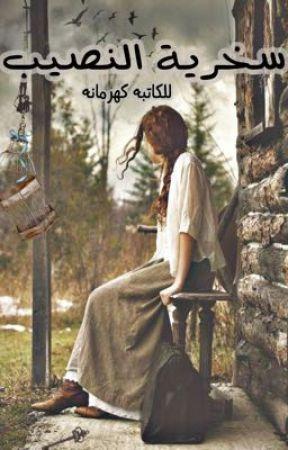سخرية النصيب by arijaloar