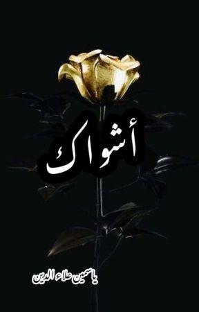 أشواك ( الجزء الثاني من فريسه في وادي الذئاب) by Ajassmin