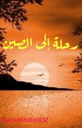 رِحْلَةُ إلى الصِين by RazanKhalid832