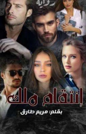 انتقام ملك (مريم طارق)  by Coca890