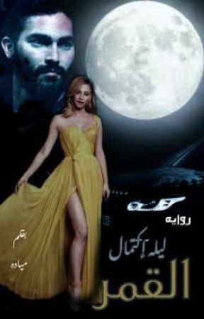 ليله إكتمال القمر by mayadh95