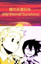 My Eternal Sunshine/僕の永遠日光 by Superdjkj506