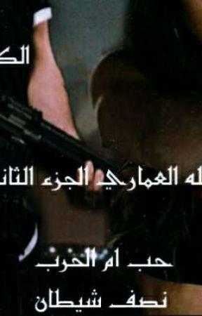 """عائله العماري الجزء الثاني """"الحب ام الحرب """"  by user43619871"""
