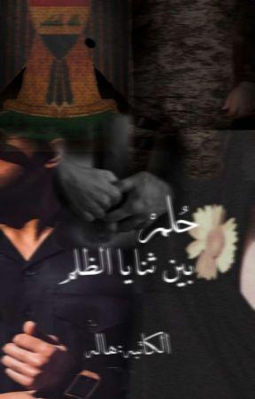 حُلـم بين ثنايا الظلـمْ  ... by H_Majeed19