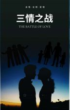 三情之战 (The Battle of Love) by Twione21