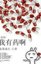 မင်းအတွက် ဆေးတစ်ခွက် [System] by arisakataiga6