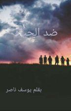 ضد الحياه  بقلم YousfNaser3