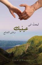 رواية وطَن مُشَوَّه  by ramaibrahim25