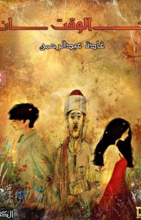 حان الوقت by GhadaAElrhman