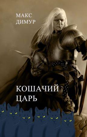 Кошачий царь by Max_Dimur