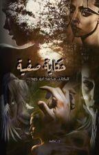 حكاية صفية  by asal_moham