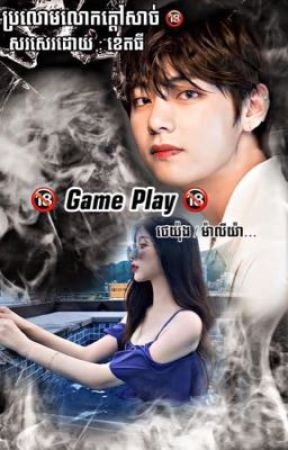 🔞 Game Play 🔞 by YumengVann