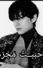 أحبَبـَتُ مَجْرَمْ{كيم تايهيونغ} by JATANE21
