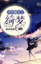 A Dream of Rebirth in the Last Days (MTL) by Ashiamazing