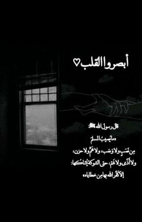 أبصروا القلب ♡ by Islami_00