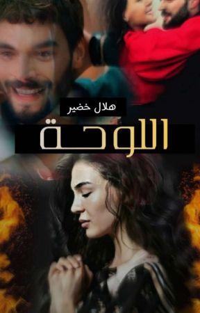 اللوحـة  by LAHEB11Khudair