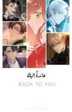 عائدةٌ إليكَ - Back To You by mariamosab