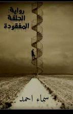 الحلـقـة المـفـقودة by SamaaAhmed349