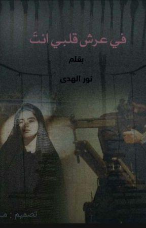 في عرش قلبي انت  by user03496496