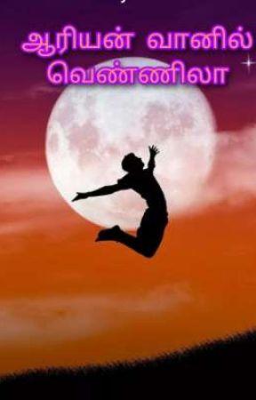 ஆரியன் வானில் வெண்ணிலா by kadharasigai