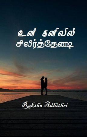 உன் கனிவில் சிலிர்த்தேனடி by Nivithajeni4