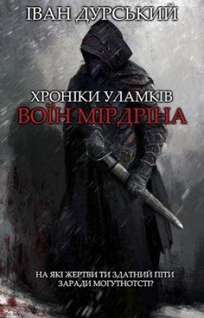 Хроніки Уламків. Воїн Мірдріна. by Durskyi