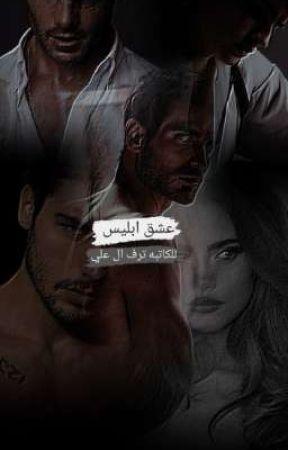 عشق أبليس  by taarf_90